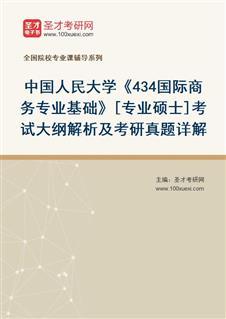 2021年中国人民大学《434国际商务专业基础》[专业硕士]考试大纲解析及考研真题详解