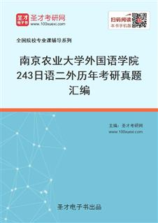 南京农业大学外国语学院《243日语二外》历年考研真题汇编