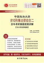 中国政法大学《810刑事法律综合二》历年考研真题视频讲解【16小时高清视频】