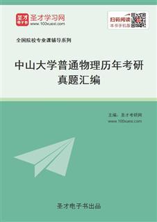 中山大学普通物理历年考研真题汇编