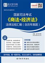 2017年国家司法考试《商法·经济法》法律法规汇编(含历年真题)