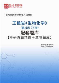 王镜岩《生物化学》(第3版)(下册)配套题库【考研真题精选+章节题库】