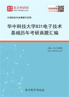 华中科技大学《831电子技术基础》历年考研真题汇编