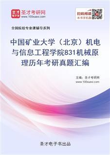 中国矿业大学(北京)机电与信息工程学院《831机械原理》历年考研真题汇编