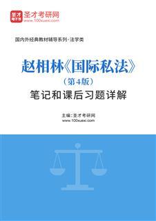 赵相林《国际私法》(第4版)笔记和课后习题详解