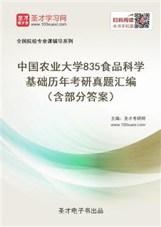 中国农业大学835食品科学基础历年考研真题汇编(含部分答案)