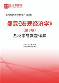 曼昆《宏观经济学》(第9版)名校考研真题详解