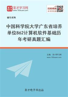 中国科学院大学广东省培养单位《862计算机软件基础》历年考研真题汇编