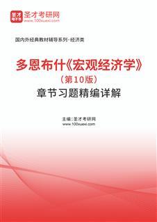多恩布什《宏观经济学》(第10版)章节习题精编详解