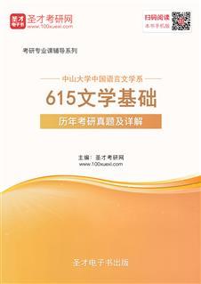 中山大学中国语言文学系615文学基础历年考研真题及详解
