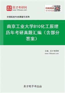 南京工业大学810化工原理历年考研真题汇编(含部分答案)