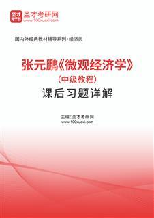 张元鹏《微观经济学》(中级教程)课后习题详解