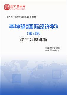 李坤望《国际经济学》(第3版)课后习题详解