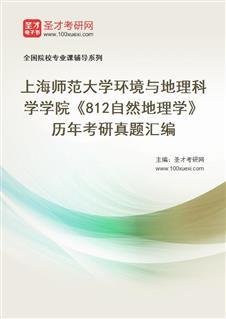 上海师范大学环境与地理科学学院《812自然地理学》历年考研真题汇编