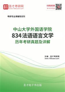 中山大学外国语学院《834法语语言文学》历年考研真题及详解