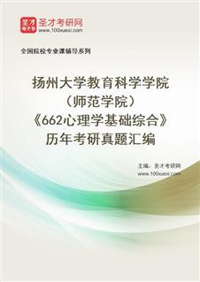 扬州大学教育科学学院(师范学院)《662心理学基础综合》历年考研真题汇编