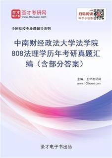 中南财经政法大学法学院《808法理学》历年考研真题汇编(含部分答案)