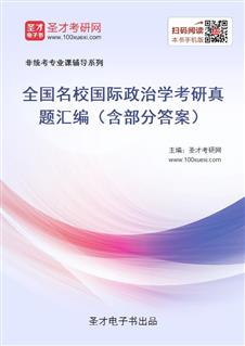 全国名校国际政治学考研真题汇编(含部分答案)