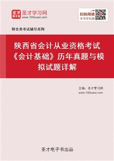 陕西省会计从业资格考试《会计基础》历年真题与模拟试题详解
