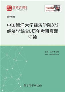 中国海洋大学经济学院《872经济学综合B》历年考研真题汇编