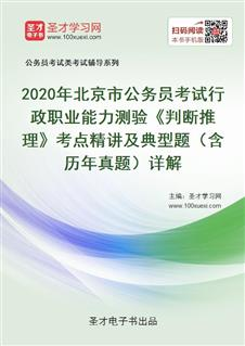 2020年北京市公务员考试行政职业能力测验《判断推理》考点精讲及典型题(含历年真题)详解