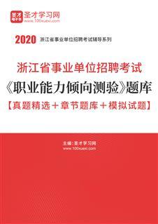 2020年浙江省事业单位招聘考试《职业能力倾向测验》题库【真题精选+章节题库+模拟试题】