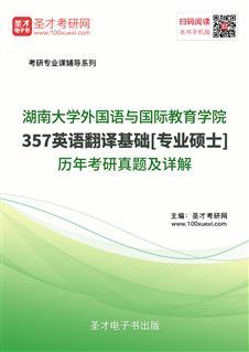 湖南大学外国语与国际教育学院《357英语翻译基础》[专业硕士]历年考研真题及详解