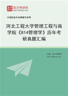 河北工程大学经济管理学院822管理学Ⅱ历年考研真题汇编