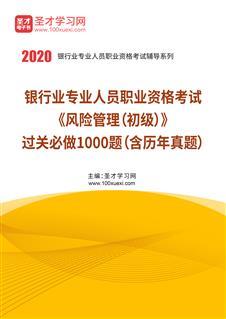 2019年下半年银行业专业人员职业资格考试《风险管理(初级)》过关必做1000题(含历年真题)