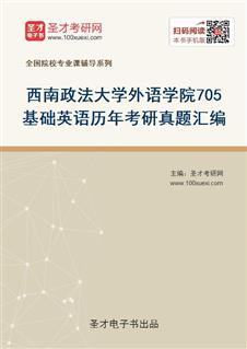 西南政法大学外语学院《705基础英语》历年考研真题汇编