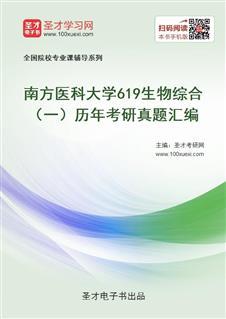 南方医科大学619生物综合(一)历年考研真题汇编
