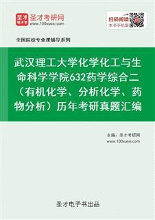 武汉理工大学化学化工与生命科学学院《632药学综合二(有机化学、分析化学、药物分析)》历年考研真题汇编