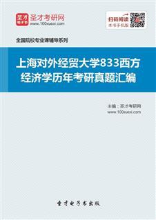 上海对外经贸大学833西方经济学历年考研真题汇编