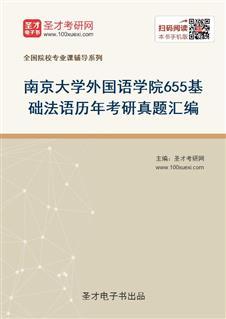 南京大学外国语学院《655基础法语》历年考研真题汇编