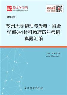 苏州大学物理与光电·能源学部641材料物理历年考研真题汇编