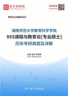 湖南师范大学教育科学学院《955课程与教学论》[专业硕士]考研真题及详解
