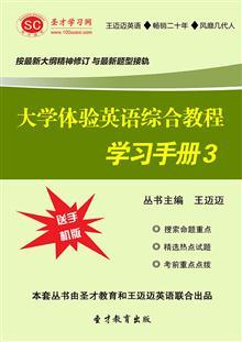 大学体验英语综合教程学习手册3