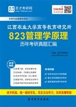 江西农业大学高等教育研究所823管理学原理历年考研真题汇编