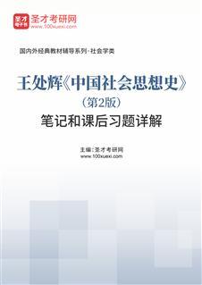 王处辉《中国社会思想史》(第2版)笔记和课后习题详解