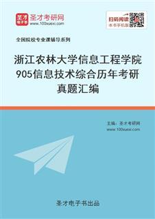 浙江农林大学信息工程学院《905信息技术综合》历年考研真题汇编