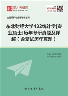 东北财经大学432统计学[专业硕士]历年考研真题及详解(含复试历年真题)