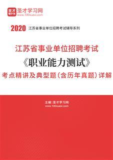 2020年江苏省事业单位招聘考试《职业能力测试》考点精讲及典型题(含历年真题)详解