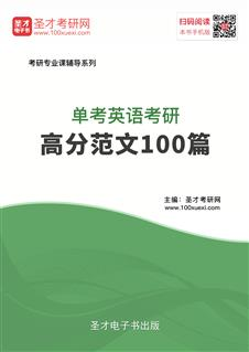 2020年单考英语考研高分范文100篇