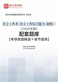社会工作者《社会工作综合能力(初级)》(2020年版)配套题库【考研真题精选+章节题库】