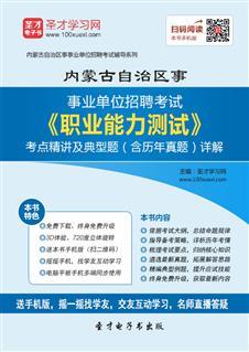 2017年内蒙古自治区事业单位招聘考试《职业能力测试》考点精讲及典型题(含历年真题)详解