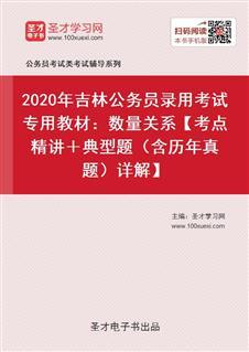 2020年吉林公务员录用考试专用教材:数量关系【考点精讲+典型题(含历年真题)详解】