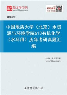 中国地质大学(北京)水资源与环境学院613有机化学(水环用)历年考研真题汇编