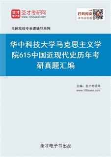 华中科技大学马克思主义学院《615中国近现代史》历年考研真题汇编