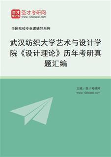 武汉纺织大学艺术与设计学院《设计理论》历年考研真题汇编