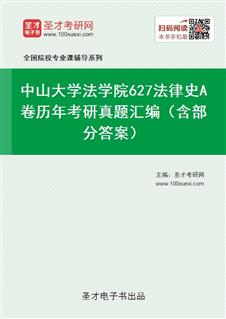 中山大学法学院《627法律史A卷》历年考研真题汇编(含部分答案)